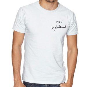 "White Printing T Shirt ""انت استثنائي"""