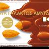 حبات اللوز الكامل المغطاه بالشوكولاتةمن ايون 100جم