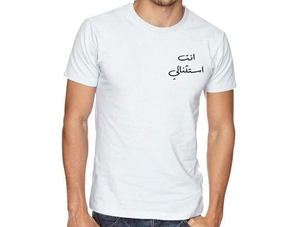 "White Printing T-Shirt ""انت استثنائي"" Cotton 100% - Sports T-shirt - Size 14"