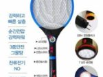 Generic Mosquito Racket - Electric Mosquito Racket - Blue